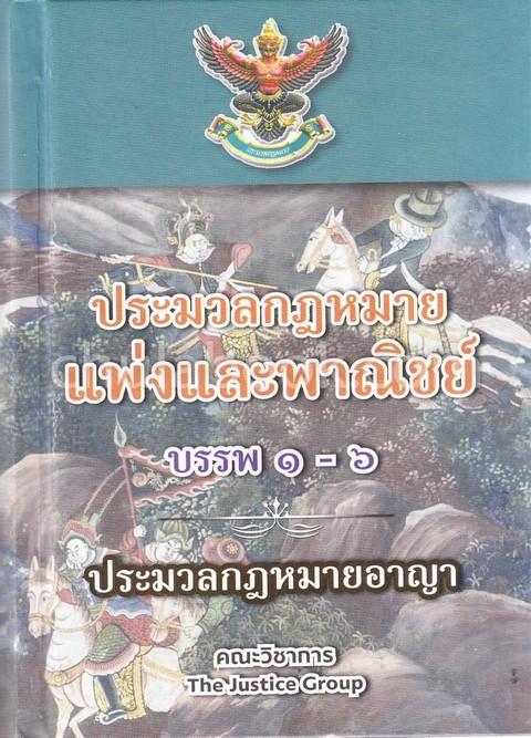 ประมวลกฎหมายแพ่งและพาณิชย์ บรรพ 1-6 ประมวลกฎหมายอาญา 2562 (ปกแข็ง)