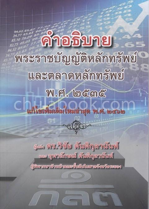 คำอธิบายพระราชบัญญัติหลักทรัพย์และตลาดหลักทรัพย์ พ.ศ. 2535 (แก้ไขเพิ่มเติมใหม่ล่าสุด 2562)