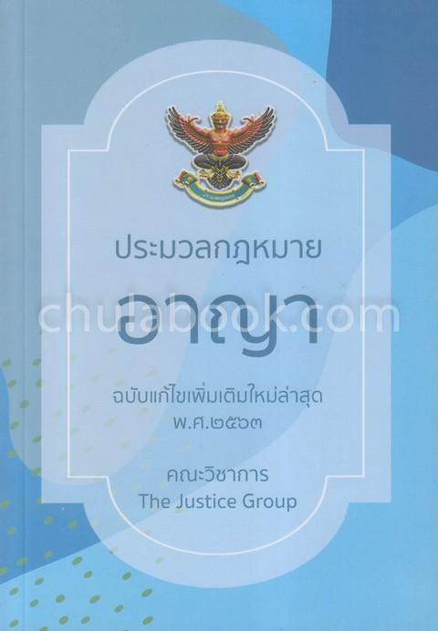 ประมวลกฎหมายอาญา พร้อม พ.ร.บ.คุมประพฤติ พ.ศ. 2559 (ฉบับแก้ไขเพิ่มเติมใหม่ล่าสุด พ.ศ. 2563)