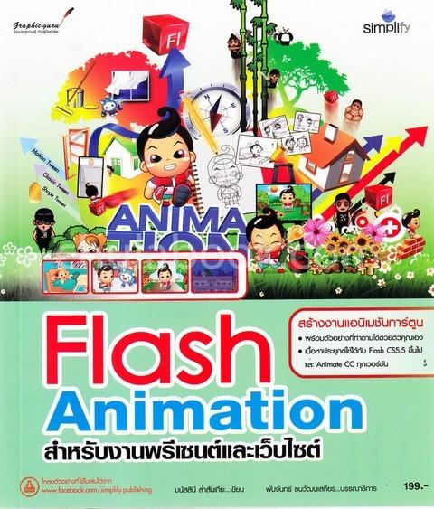 FLASH ANIMATION สร้างงานแอนิเมชันการ์ตูน สำหรับงานพรีเซนต์และเว็บไซต์