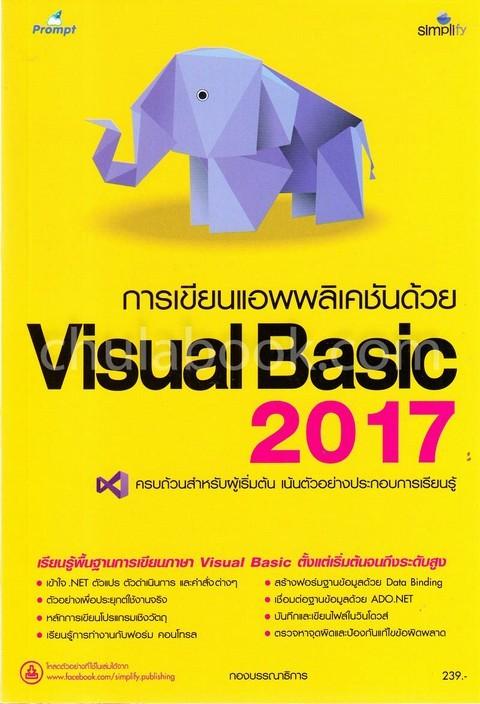 การเขียนแอพพลิเคชันด้วย VISUAL BASIC 2017