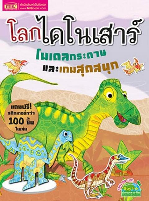 โลกไดโนเสาร์ (โมเดลกระดาษและเกมสุดสนุก)