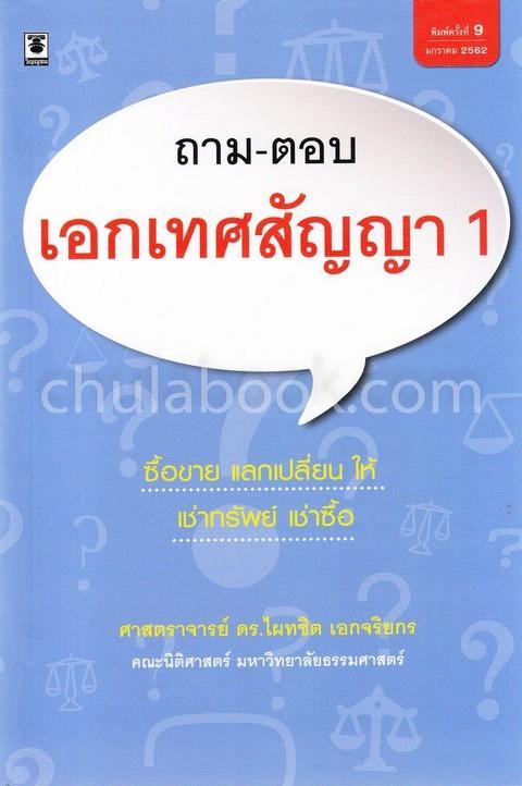 ถาม-ตอบ เอกเทศสัญญา 1 :ซื้อขาย แลกเปลี่ยน ให้ เช่าทรัพย์ เช่าซื้อ