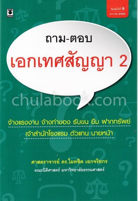 ถาม-ตอบ เอกเทศสัญญา 2 :จ้างแรงงาน จ้างทำของ รับขน ยืม ฝากทรัพย์ เจ้าสำนักโรงแรม ตัวแทน นายหน้า