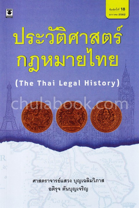 ประวัติศาสตร์กฎหมายไทย (THE THAI LEGAL HISTORY)