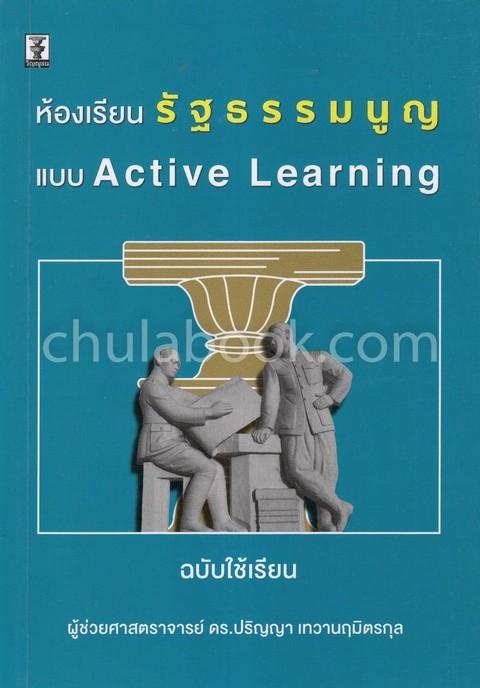 ห้องเรียนรัฐธรรมนูญ แบบ ACTIVE LEARNING (ฉบับใช้เรียน)