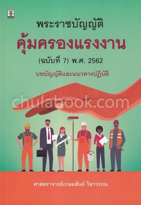พ.ร.บ. คุ้มครองแรงงาน (ฉบับที่ 7) พ.ศ. 2562 :บทบัญญัติและแนวทางปฏิบัติ