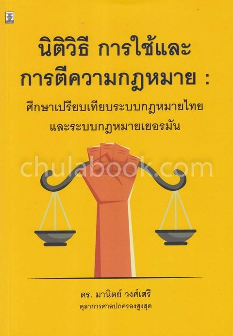 นิติวิธี การใช้และการตีความกฎหมาย :ศึกษาเปรียบเทียบระบบกฎหมายไทยและระบบกฎหมายเยอรมัน