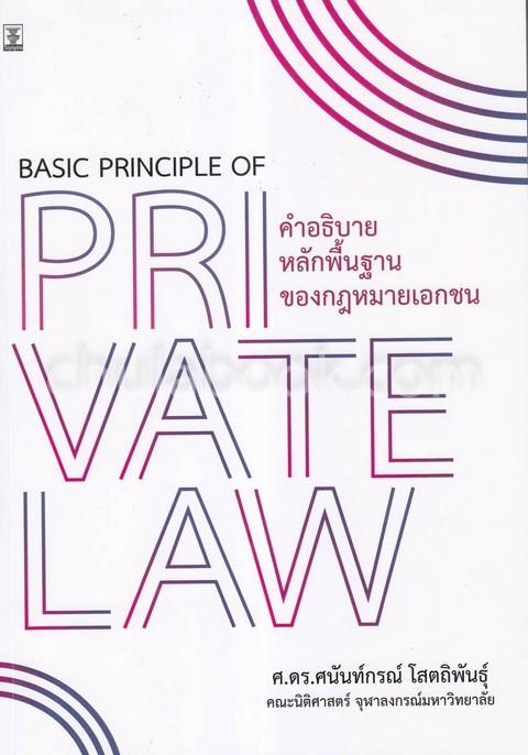 คำอธิบายหลักพื้นฐานของกฎหมายเอกชน (BASIC PRINCIPLE OF PRIVATE LAW)