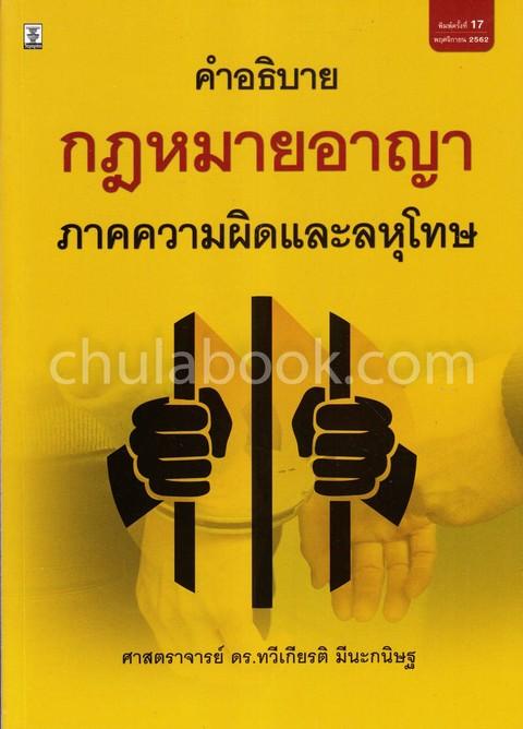 คำอธิบายกฎหมายอาญา ภาคความผิดและลหุโทษ