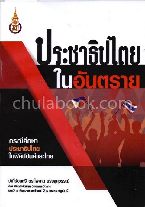ประชาธิปไตยในอันตราย กรษณีศึกษาประชาธิปไตยในฟิลิปปินส์และไทย