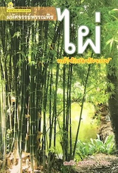 ไผ่ หญ้ายักษ์มหัศจรรย์ :มหัศจรรย์พรรณพืช