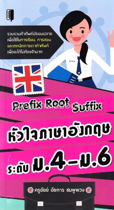 PREFIX ROOT SUFFIX หัวใจภาษาอังกฤษ ระดับ ม.4-ม.6