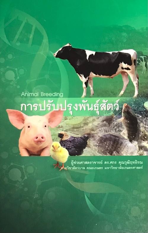 การปรับปรุงพันธุ์สัตว์ (ANIMAL BREEDING)