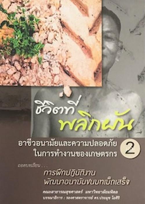 ชีวิตที่พลิกผัน เล่ม 2 :อาชีวอนามัยและความปลอดภัยในการทำงานของเกษตรกร