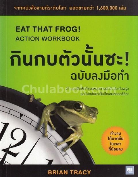กินกบตัวนั้นซะ! (ฉบับลงมือทำ) (EAT THAT FROG!: ACTION WORKBOOK)