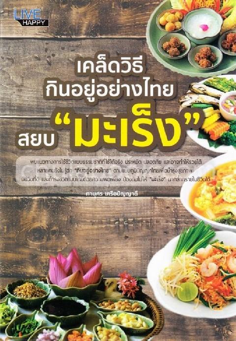 เคล็ดวิธีกินอยู่อย่างไทยสยบมะเร็ง