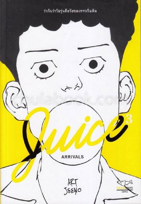 JUICE 3: ARRIVALS (การ์ตูน)
