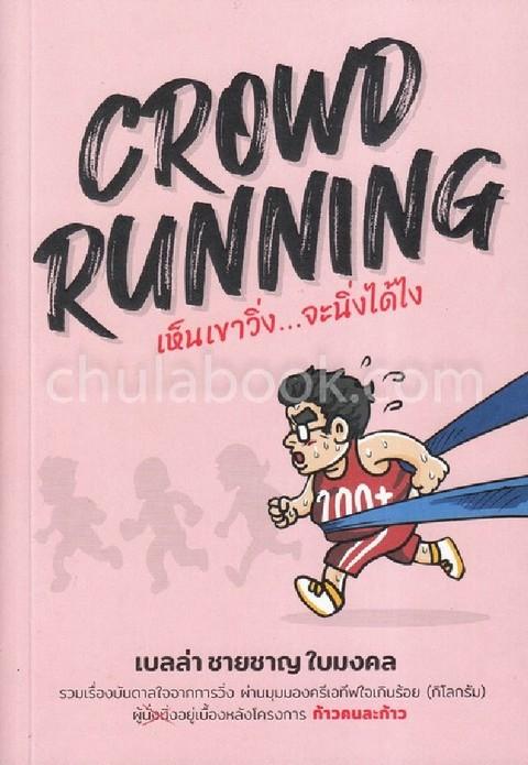CROWD RUNNING เห็นเขาวิ่ง...จะนิ่งได้ไง