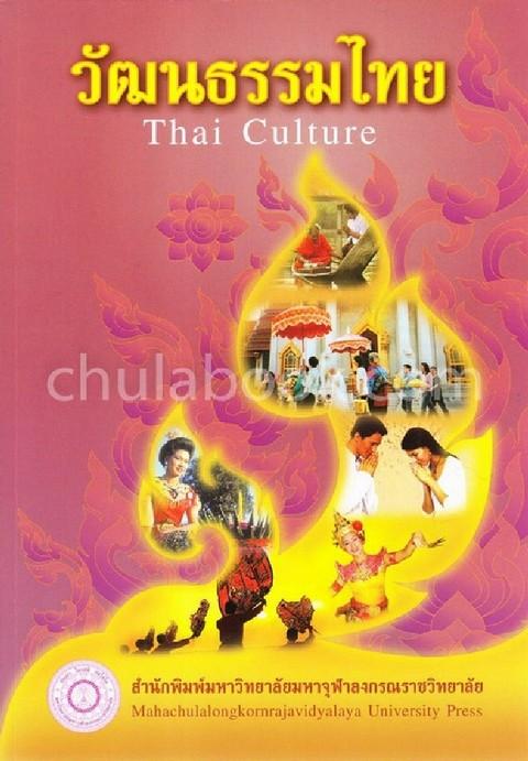 วัฒนธรรมไทย (รหัส 000 211) (THAI CULTURE)