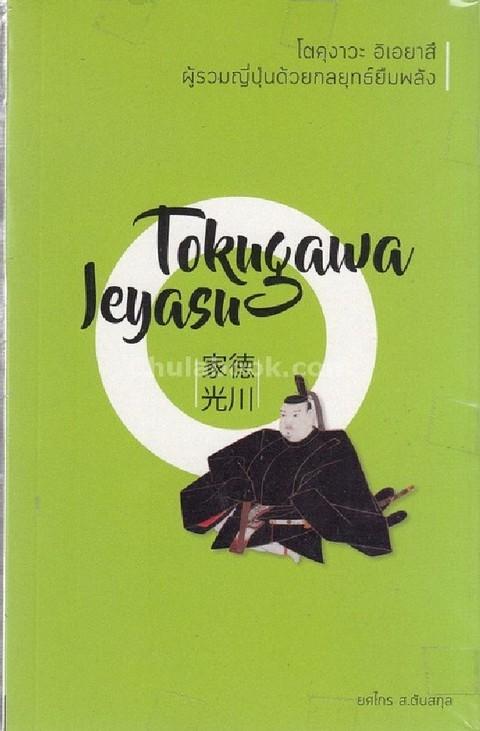 โตคุงาวะ อิเอยาสึ ผู้รวมญี่ปุ่นด้วยกลยุทธ์ยืมพลัง :ซีรีส์ชุดสามวีรบุรุษผู้รวมแผ่นดินญี่ปุ่น