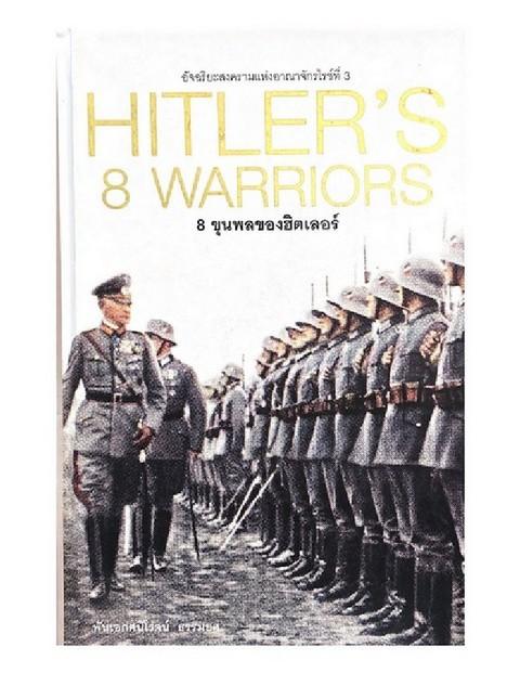8 ขุนพลของฮิตเลอร์ (HITLER'S 8 WARRIORS)