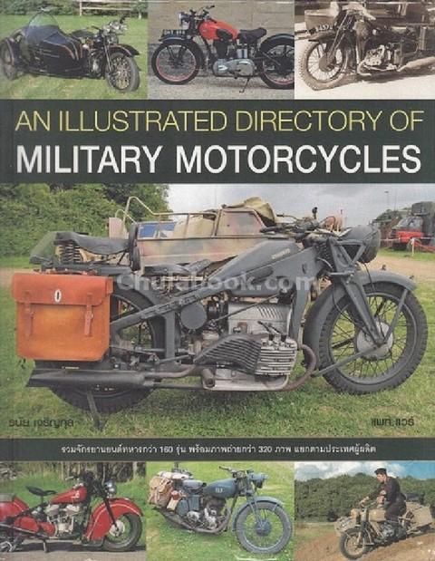 ทำเนียบจักรยานยนต์สงคราม (AN ILLUSTRATED DIRECTORY OF MILITARY MOTORCYCLES)