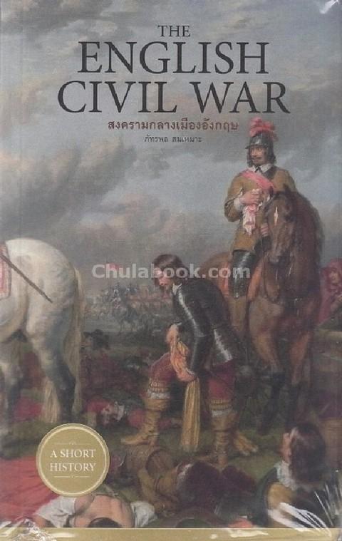 สงครามกลางเมืองอังกฤษ (THE ENGLISH CIVIL WAR)