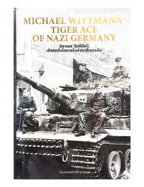 มิคาเอล วิทท์มันน์ เสือรถถังไทเกอร์แห่งนาซีเยอรมัน (MICHAEL WITTMANN TIGER ACE OF NAZI GERMANY)