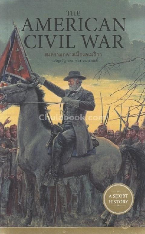 สงครามกลางเมืองอเมริกา (THE AMERICAN CIVIL WAR)