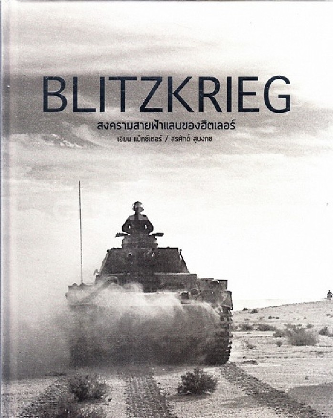 บลิทซ์ครีก :สงครามสายฟ้าแลบของฮิตเลอร์ (BLITZKRIEG: HITLER'S LIGHTNING WAR IN PHOTOGRAPHS)
