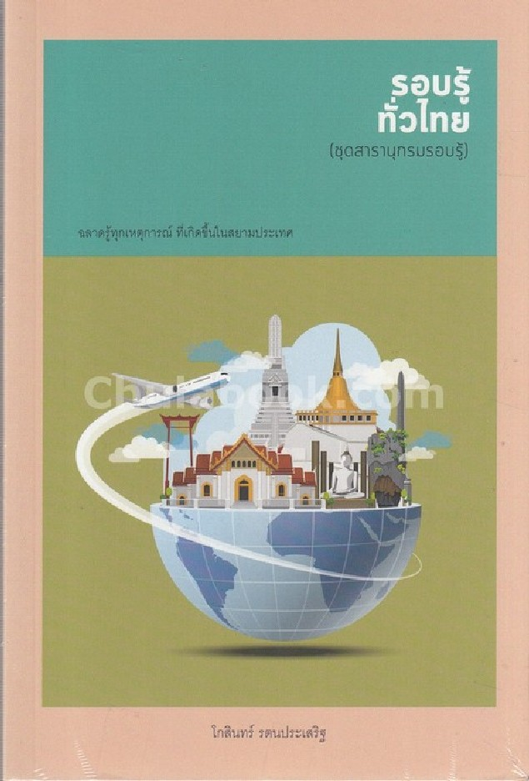 รอบรู้ทั่วไทย :ชุดสารานุกรมรอบรู้