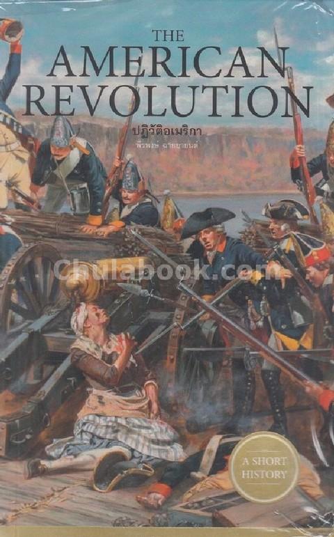 THE AMERICAN REVOLUTION ปฏิวัติอเมริกา