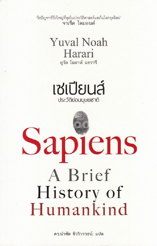 เซเปียนส์ :ประวัติย่อมนุษยชาติ (SAPIENS: A BRIEF HISTORY OF HUMANKIND) (ปกอ่อน)