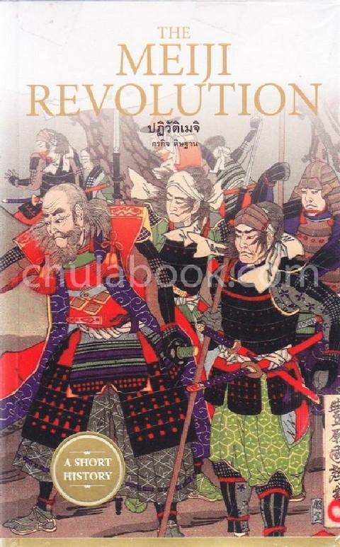 ปฏิวัติเมจิ (THE MEIJI REVOLUTION)