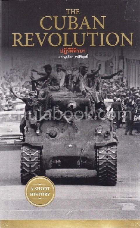 ปฏิวัติคิวบา (THE CUBAN REVOLUTION)