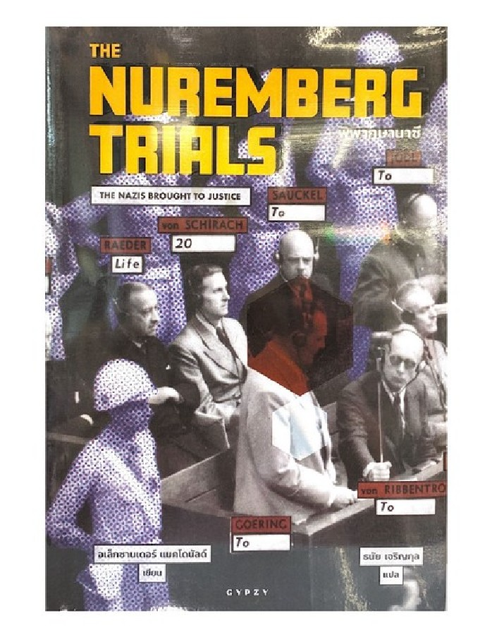 พิพากษานาซี (THE NUREMBERG TRIALS: THE NAZIS BROUGHT TO JUSTICE)