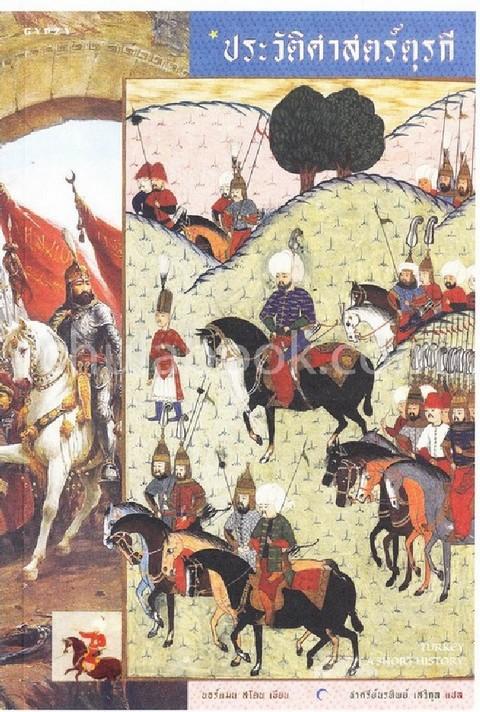 ประวัติศาสตร์ตุรกี (TURKEY: A SHORT HISTORY)