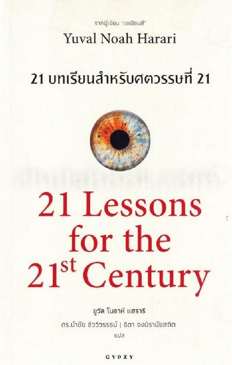21 บทเรียนสำหรับศตวรรษที่ 21 (21 LESSONS FOR THE 21ST CENTURY)
