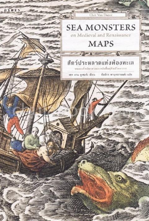 สัตว์ประหลาดแห่งท้องทะเล :บนแผนที่สมัยกลางและสมัยฟื้นฟูศิลปวิทยาการ (SEA MONSTERS ON MEDIEVAL AND