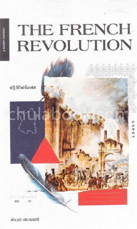 ปฏิวัติฝรั่งเศส (THE FRENCH REVOLUTION)