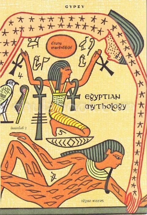ตำนานเทพเจ้าอียิปต์ (EGYPTIAN MYTHOLOGY)