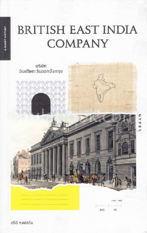 บริษัทอินเดียตะวันออกอังกฤษ (BRITISH EAST INDIA COMPANY)