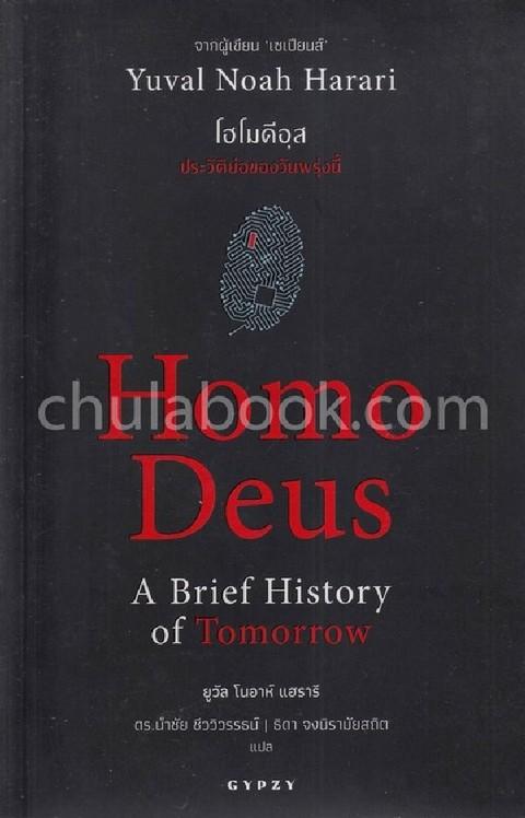โฮโมดีอุส :ประวัติย่อของวันพรุ่งนี้ (HOMO DEUS: A BRIEF HISTORY OF TOMORROW)