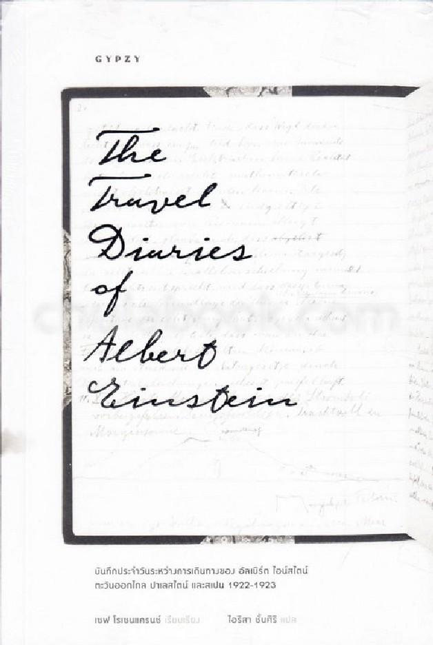 บันทึกประจำวันระหว่างการเดินทางของ อัลเบิร์ต ไอน์สไตน์ :ตะวันออกไกล ปาเลสไตน์ และสเปน 1922-1923