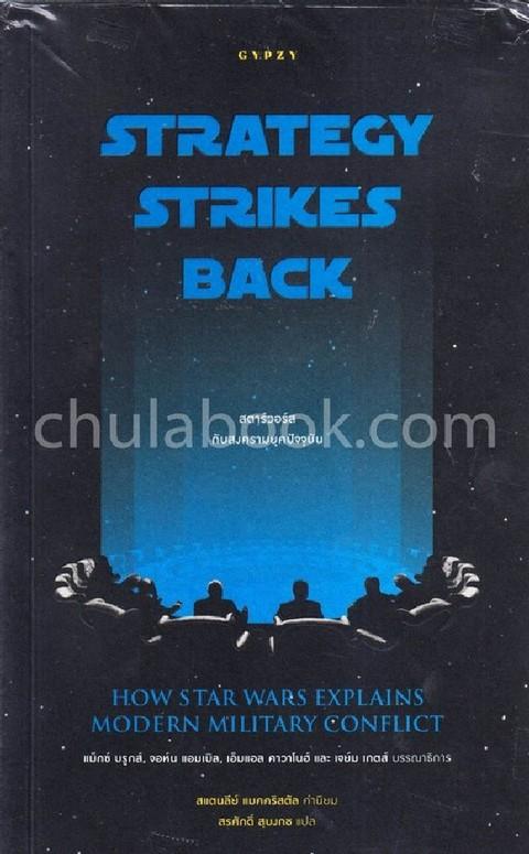 สตาร์วอร์สกับสงครามยุคปัจจุบัน (STRATEGY STRIKES BACK: HOW STAR WARS EXPLAINS MODERN MILITARY
