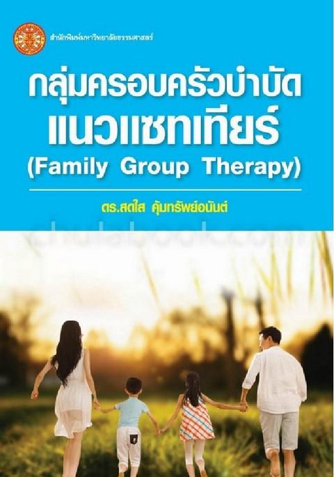 กลุ่มครอบครัวบำบัดแนวแซทเทียร์ (FAMILY GROUP THERAPY)
