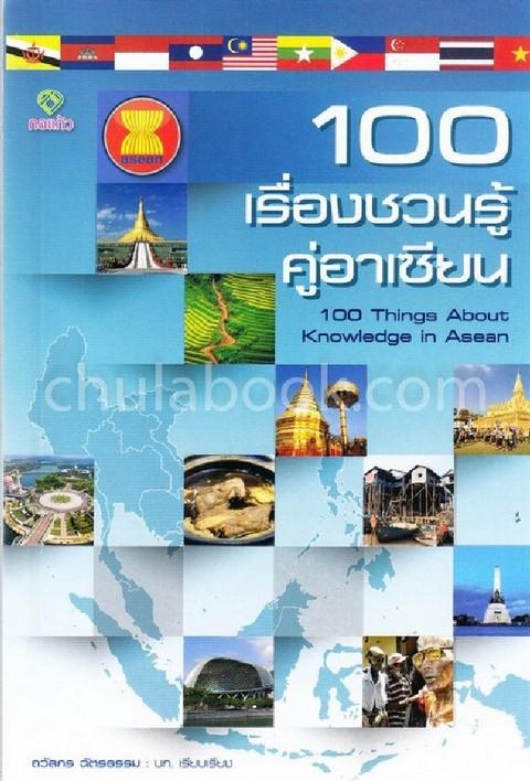100 เรื่องชวนรู้ คู่อาเซียน (100 THINGS ABOUT KNOWLEDGE IN ASEAN)