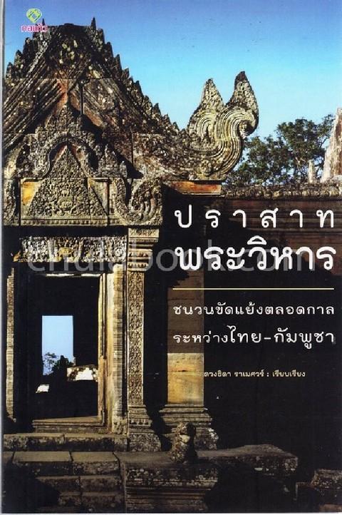 ปราสาทพระวิหาร :ชนวนขัดแย้งตลอดกาลระหว่างไทย-กัมพูชา