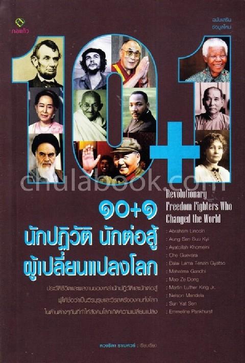 10+1 นักปฏิวัติ นักต่อสู้ ผู้เปลี่ยนแปลงโลก (ฉบับเสริมข้อมูลใหม่)